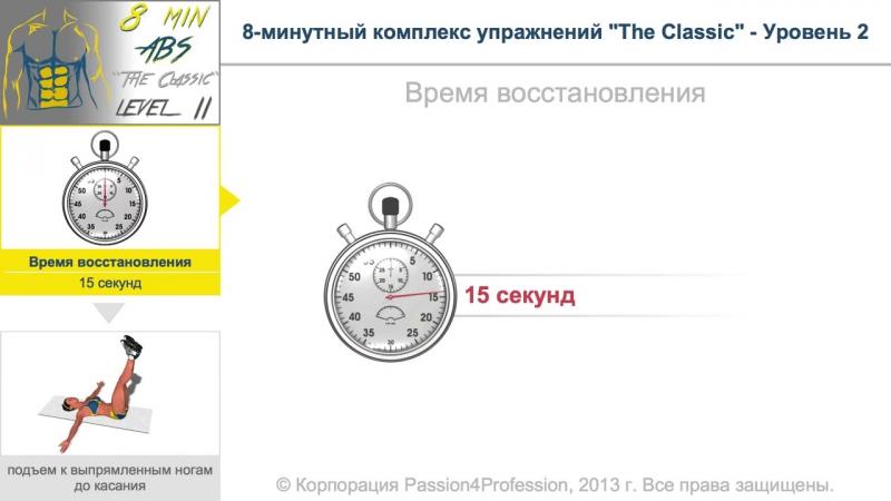 Пресс за 8 минут 2 уровень (на русском языке) P4P