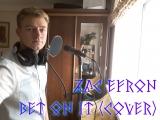 КОНКУРС 08.17 Zac Efron - Bet On It (High School Musical 2)
