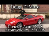 Doug DeMuro: Here s Why This Acura NSX Is Worth $125,000 [BMIRussian]