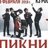 Концерт группы Пикник в Оренбурге
