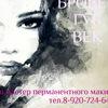 Перманентный макияж (татуаж)Курск