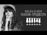 Один день из жизни fashion-продюсера