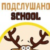 Подслушано school г.Губаха