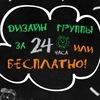 Оформление группы дизайн ВКонтакте Graffio
