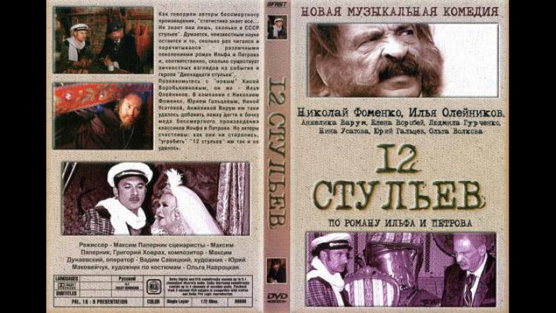 12 стульев 2005, Россия, мюзикл, 2 серия