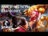 Vainglory | Сморим бэту и Battle of the Guilds