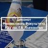 РЭУ Плеханова - Финансовый факультет (деканат)