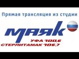 Прямой эфир из студии радио «Маяк» Уфа - 24.08.2017