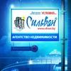 "Агентство Недвижимости ""Сильван"""