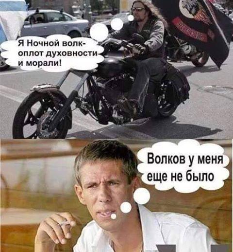 ГПСУ отслеживает перемещение российских байкеров, которые могут планировать дестабилизацию ситуации в Украине - Цензор.НЕТ 6014