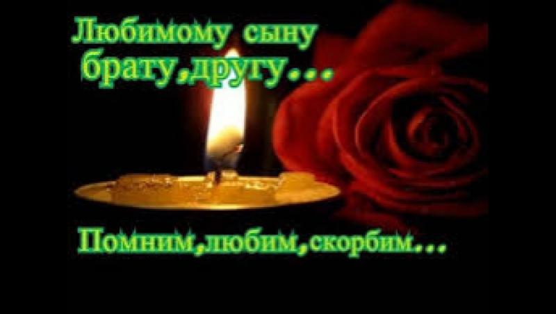 В память любимому брату, Эльдару.22.08.1984-18.07.2016