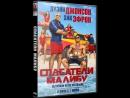 Спасатели Малибу / Baywatch 2017 / Жанр боевик, драма, комедия