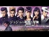 JoJos Bizarre Adventure: Diamond is Unbreakable (Chp.1) live-action film PV