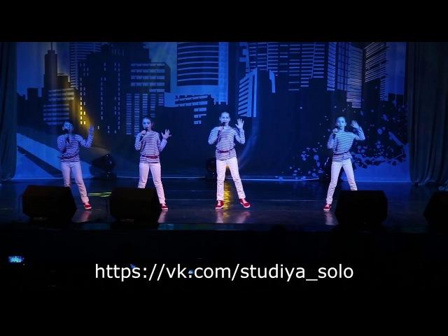 Шоу-группа Искра- Морской волк, Студия эстрадно-джазового вокала Solo