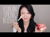 [한글자막] KOREAN ROAD SHOP SPRING BLUSHES HAUL ♥ 로드샵 봄 블러셔 하울