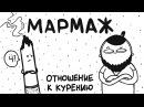 МАРМАЖ: ОТНОШЕНИЕ К КУРЕНИЮ (анимация)