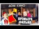 ПРЕМЬЕРА ФИЛЬМА ЧАСТНОЕ ПИОНЕРСКОЕ 3 ДОМ КИНО МОСКВА