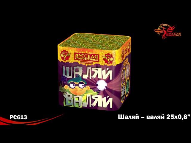 Батарея салютов Шаляй - валяй РС613