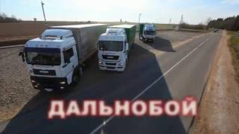 Новый клип про дальнобойщиков