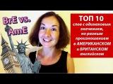 ТОП 10 слов с одинаковым значением, но разным произношением в Американском и Британском английском