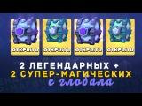 2 ЛЕГЕНДАРНЫХ + 2 СУПЕР-МАГИЧЕСКИХ СУНДУКА С ГЛОБАЛА | CLASH ROYALE