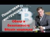Настройка безопасности Bitcoin кошелька. Как обезопасить bitcoin? Обзор Blockchain Алексей ...