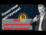 Регистрация Bitcoin кошелька (инструкция). Как зарегистрировать bitcoin кошелек? Алекс...