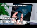 Создание PSD-макета сайта в Photoshop шапка для Landing Page. Timelapse ускоренное видео