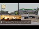 MyLife Roleplay Полиция шипы EMP