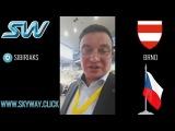 [2017.03.02] Выставка инноваций в Брно (Чехия) / Презентация SkyWay