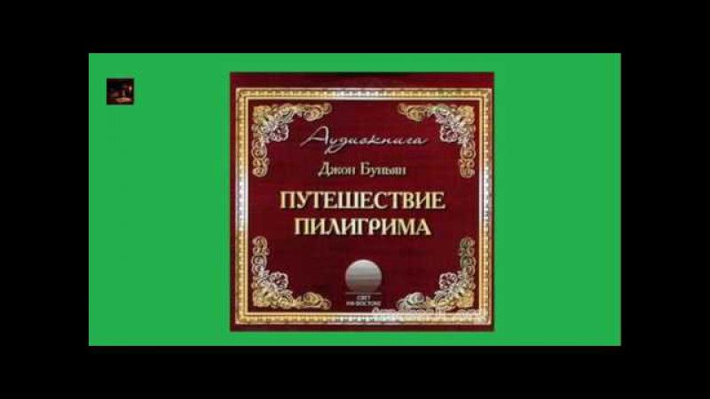 Путешествие Пилигрима – Джон Буньян