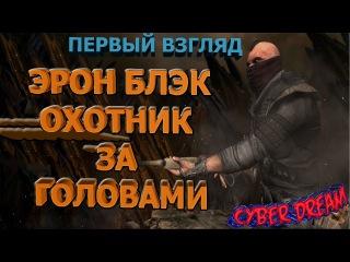 Эррон Блэк Охотник за головами. Первый взгляд на алмазного Эрон Блэка. Mortal Kombat X Mo...