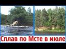 Сплав по реке Мста летом Пороги на Мсте Блиц поход на байдарке