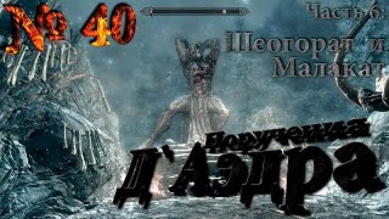 Skyrim прохождение [60FPS] Серия №40: Поручения Д`Аэдра (Часть 6) Шеогорат и Малакат