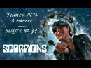 Учимся петь в манере №31. Scorpions - Still Loving You / Rock You Like a Hurricane. Klaus Meine