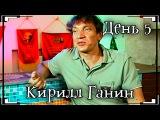 Неделя 133 - День 5 - Кирилл Ганин