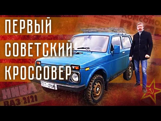 Ваз 21213 Нива Тест-Драйв и Обзор, Технические характеристики | Советский Автопром | Pro Автомобили