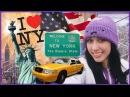 США Нью Йорк Ваниль и Сирануш ЯБОЮСЬЛЕТАТЬ P