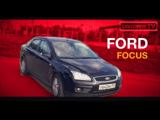 Авто за 200 тысяч рублей . Обзор FORD FOCUS 2 .Бюджетные иномарки . LightdriveTV