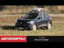 Первый тест-драйв Renault Kadjar 2015 новый Рено Каджар от АвтоПортал