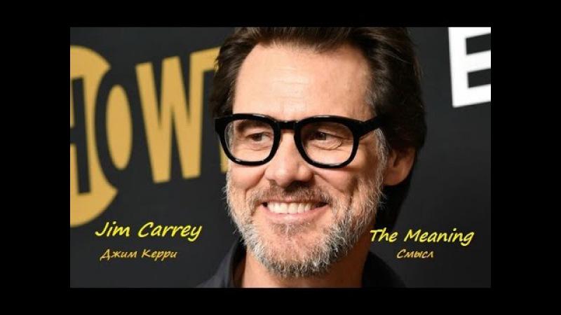 Джим Керри - Смысл (The Meaning - Jim Carrey)