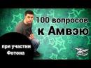 100 дурацких и личных вопросов к Амвэю при участии Фотона