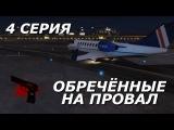 Обречённые на провал. 4 серия. Охота в аэропорту (Сериал GTA 5)