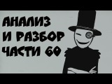 Пасхалки Mr. Freeman - Part 60 || РАЗБОР и АНАЛИЗ
