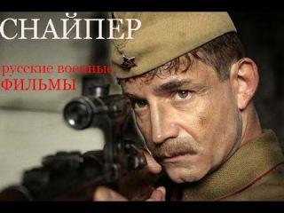 """Военная драма """"Снайпер"""" фильм о войне, ВОВ, подвиг, русский военный фильм"""