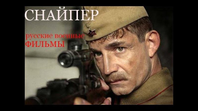 Военная драма Снайпер фильм о войне, ВОВ, подвиг, русский военный фильм » Freewka.com - Смотреть онлайн в хорощем качестве