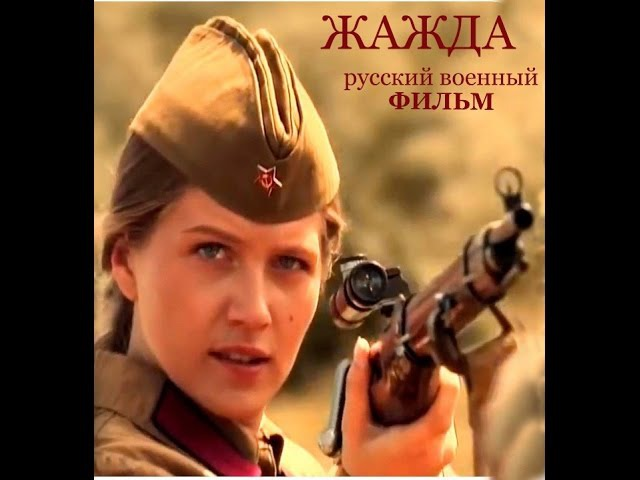 Русские военные фильмы ЖАЖДА Русский военный боевик, фильмы о войне, ВОВ, онлайг » Freewka.com - Смотреть онлайн в хорощем качестве