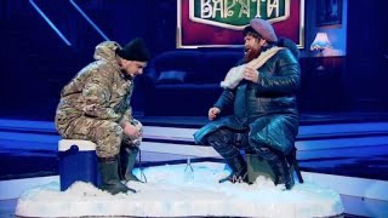 Чоловік і дружина на зимовій на рибалці - Вар'яти (Варьяты) - Випуск 4 - 16.11.2016