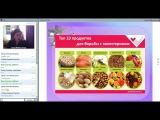 Правильное питание велнес  ,образ жизни в зрелом  возрасте  Ольга Орлова