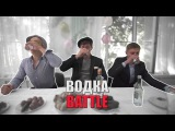Vodka battle